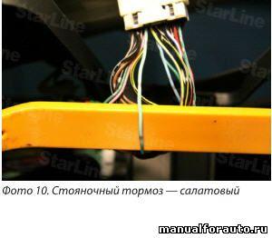 . При необходимости (ручная коробка передач) подключаем провод стояночного тормоза