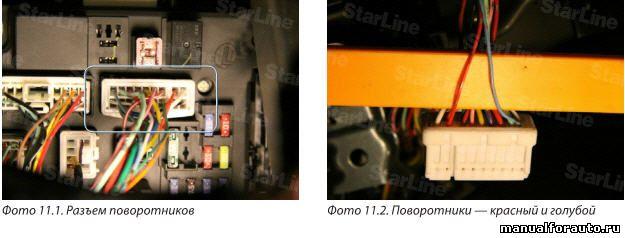 Подключаем провода поворотников