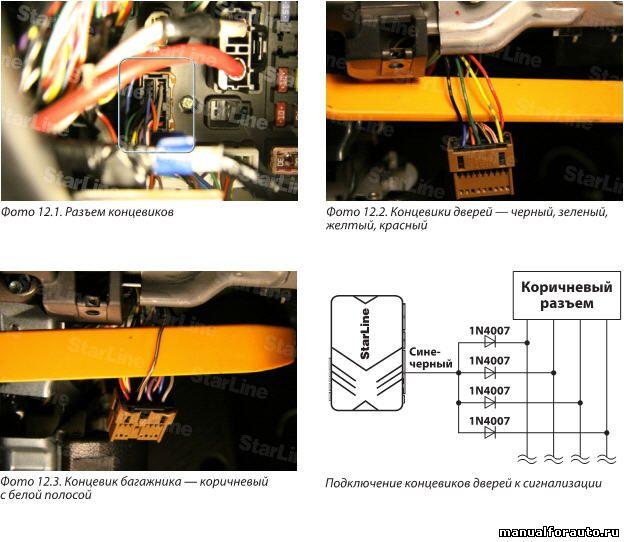 Подключаем провода концевиков дверей и багажника