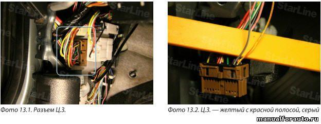 Подключаем провода центрального замка Mitsubishi Lancer X