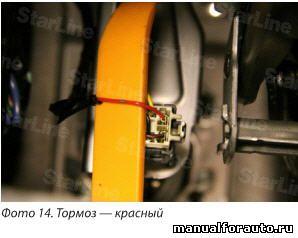При необходимости (автоматическая коробка передач) подключаем провод тормоза