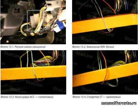 Подключаем провода зажигания, аксессуаров и стартера