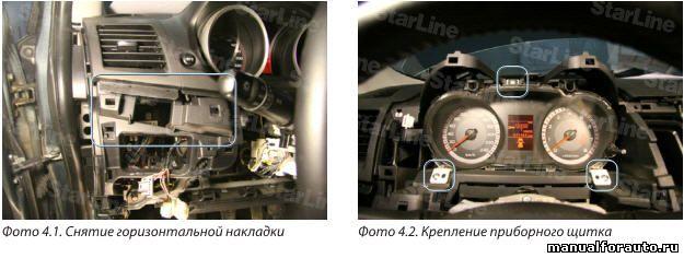 Снимаем левую часть горизонтальной декоративной накладки Mitsubishi Lancer X (крепление на защелках), снимаем облицовку приборного щитка (крепление на защелках), откручиваем 3 самореза крепления приборного щитка и вынимаем его