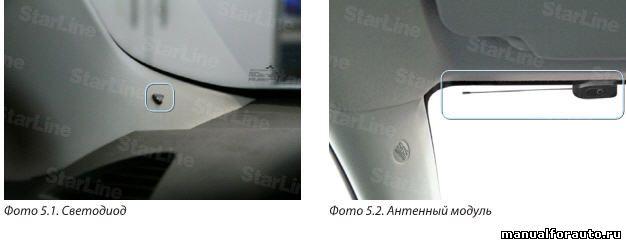 5. Устанавливаем светодиод в левую стойку лобового стекла Mitsubishi Lancer X, антенный модуль либо в левый верхний угол лобового стекла, либо за магнитолу, датчик удара на кронштейн рулевой колонки, сервисная кнопка в любое доступное место