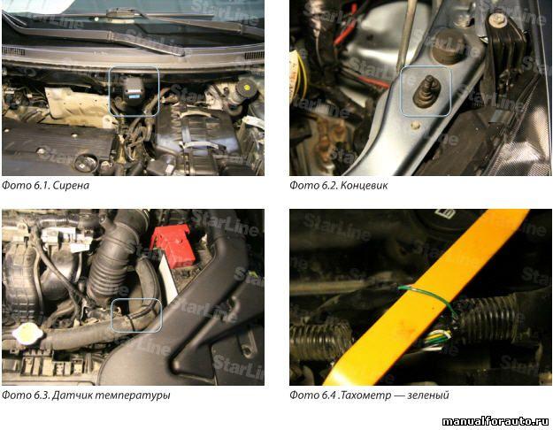 6. Устанавливаем под капотом Mitsubishi Lancer X сирену(крепление на 2 самореза), концевик и датчик температуры. Сигнал тахометра берем с зеленого провода форсунки 3-го цилиндра