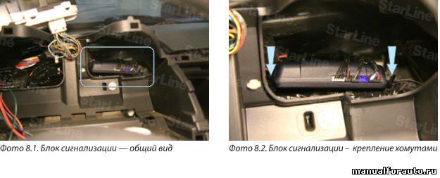 Блок сигнализации устанавливаем за приборным щитком Mitsubishi Lancer X. Крепление хомутами