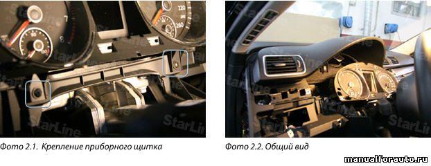 Снимаем верхнюю часть облицовки рулевого вала Volkswagen Passat B7