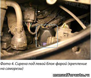 Устанавливаем под капотом Volkswagen Passat B7 сирену