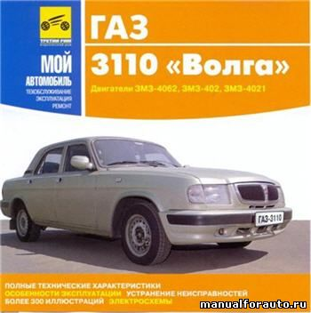 ГАЗ 3110 ремонт и эксплуатация