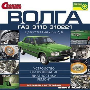 ГАЗ-3110 -310221 ВОЛГА с двигателями 2.3i,2.5.Руководство по эксплуатации и ремонту