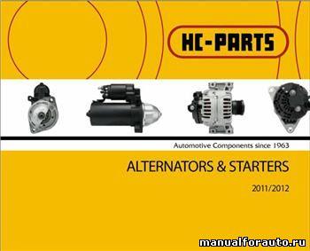каталог запчастей Стартеры и генераторы HC-parts 2011 2012