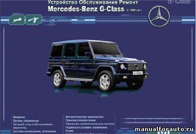 Mercedes Benz G-Class c 1999 года Руководство по ремонту, Мультимедийное Мерседес g класс