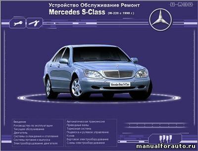 Mercedes S-Class Ремонт и эксплуатация (W-220) с 1998 г. Мультимедийное, Мерседес S класс