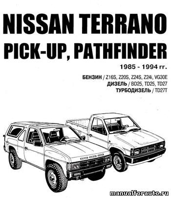 Скачать Ремонт и обслуживание Nissan Terrano, Pickup, Pathfinder с 1985 г
