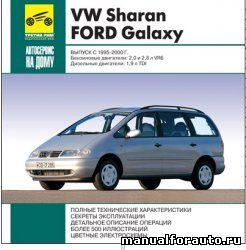 VW Sharan, Ford Galaxy Мультимедийное руководство
