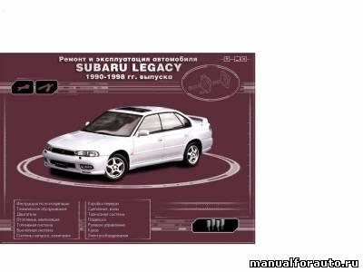 Subaru Legacy с 1990 - 1998 год руководство по ремонту, Ремонт Субару Легаси