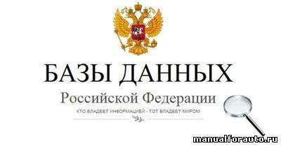 Федеральная База Данных ГИБДД 2010, вся Россия и ближнее зарубежье, CronosPlus v3.04.72