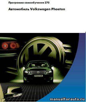 СКАЧАТЬ Руководство по Volkswagen Phaeton
