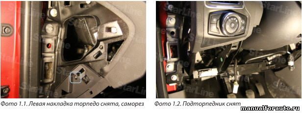 Для снятия подторпедника Ford Focus 3 снимаем левую накладку торпедо (на защелках). Далее отворачиваем 1 саморез крепления подторпедника и снимаем его (на защелках)