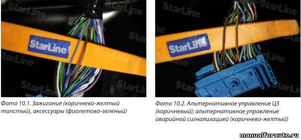 В разъеме С3 блока ВСМ подключаем цепи зажигания, аксессуаров, альтернативного управления ЦЗ и аварийной сигнализацией.
