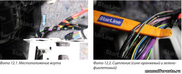 Для имитации нажатия педали сцепления (на Ford Focus 3 с МКПП) выполняем подключения в жгуте за блоком ВСМ согласно Схеме 2 и выполняем программирование доп. канала согласно пункту 16 карты монтажа