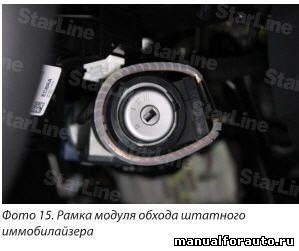 Для обхода штатного иммобилайзера одеваем рамку модуля обхода BP-03 на замок зажигания