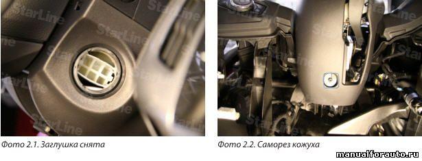 Разбираем подрулевой кожух Ford Focus 3 (1 саморез и защелки). Предварительно необходимо снять заглушку, закрывающую слот ключа.