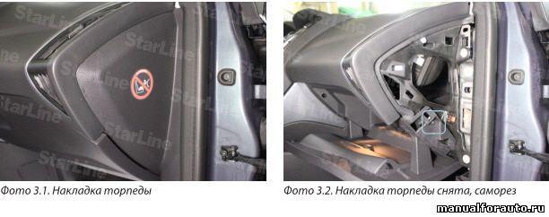 Для доступа к блоку ВСМ Ford Focus 3 снимаем бардачок