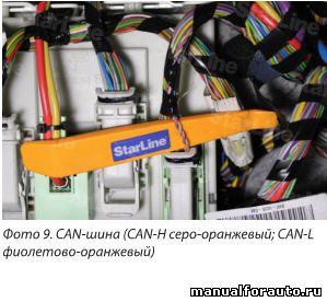 В разъеме С1 подключаем CAN-шину сигнализации. В разъеме С3 подключаем