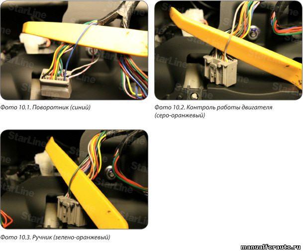 В разъеме «2» (Фото 3.2) подключаем один из поворотников, контроль работы двигателя и ручник