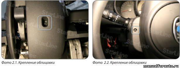 Снимаем облицовку рулевого вала Kia Soul, крепление на 3 самореза