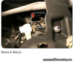 Подключаем массу сигнализации Старлайн на штатные места массы за приборным щитком