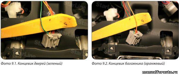 В разъеме «1» (Фото 3.2) подключаем концевики дверей и багажника