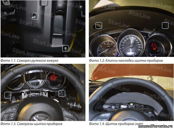 Снимаем рулевой кожух и щиток приборов Mazda CX-5