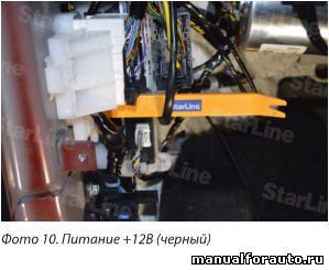 На фронтальной стороне блока предохранителей подключаем питание сигнализации +12В.