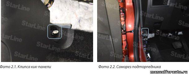 Снимаем подторпедник Mazda CX-5