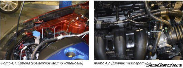 Устанавливаем под капотом сирену и датчик температуры. Провода в салон Mazda CX-5 прокладываем через штатный уплотнитель с левой стороны моторного щита.