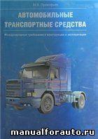 международные требования к конструкции автомобилям