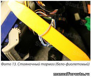 13. В случае Ford Mondeo с МКПП подключаем провод контроля стояночного тормоза
