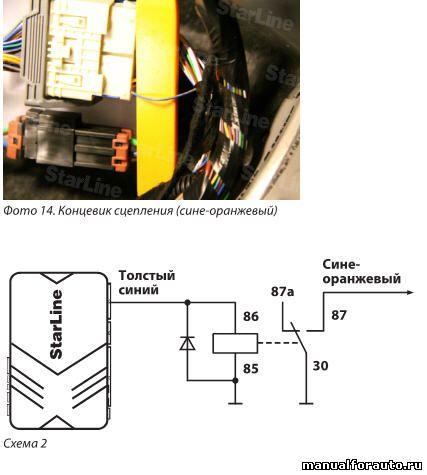 Для запуска Ford Mondeo с МКПП имитируем нажатие педали сцепления по схеме 2.