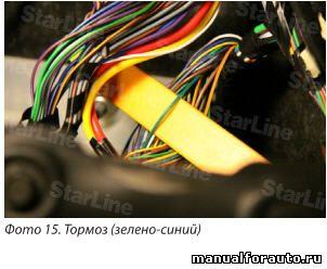 Для Ford Mondeo с АКПП подключаем провод контроля педали тормоза по схеме 3.