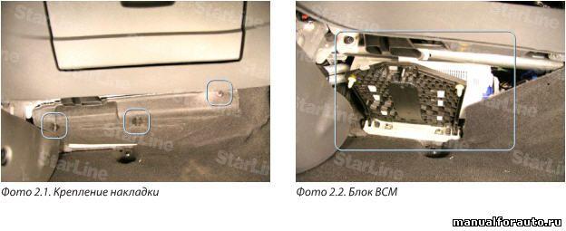 Снимаем декоративную накладку Ford Mondeo под блоком ВСМ и вынимаем ег
