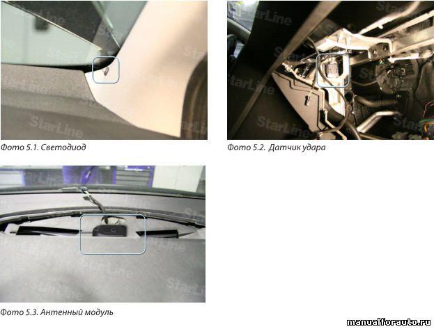 Устанавливаем светодиод в правую стойку лобового стекла Ford Mondeo