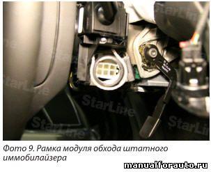 Для обхода штатного иммобилайзера одеваем рамку модуля обхода на гнездо для аварийного запуска