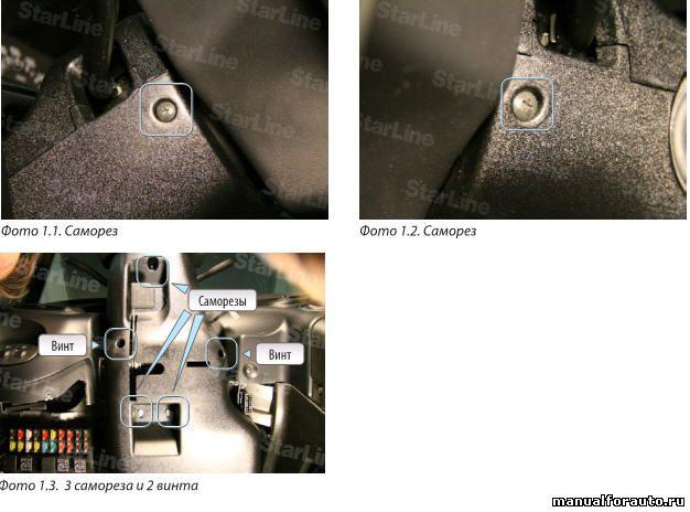 Снимаем кожух рулевой колонки Шевроле Нива. Для этого выкручиваем 5 саморезов и 2 винта