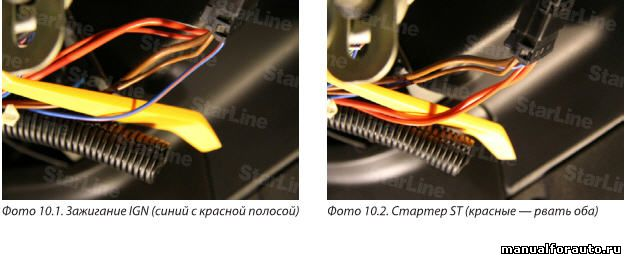 Подключаем к жгуту замка зажигания Шевроле Нива силовые цепи сигнализации StarLine B92 — зажигание, стартер и питание