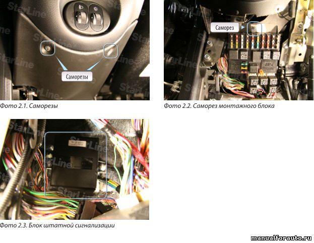 Для доступа к блоку штатной сигнализации Шевроле Нива откручиваем 2 самореза панели, закрывающей монтажный блок, 1 саморез крепления монтажного блока. Вынимаем монтажный блок и отключаем от него все разъемы