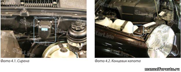 Устанавливаем под капотом Шевроле Нива сирену, концевик копота и датчик температуры StarLine B92