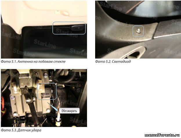 Устанавливаем антенный блок либо в левый верхний угол лобового стекла Шевроле Нива, либо за приборный щиток. Светодиод-в левую стойку, датчик удара на кронштейн рулевого вала, сервисная кнопка-в удобное для клиента место
