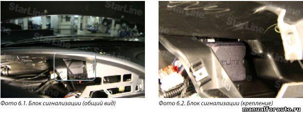 Блок сигнализации StarLine B92 крепим 2 саморезами справа от приборного щитка